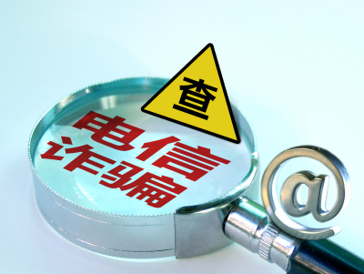【安全提醒】警惕假冒中国驻丹麦大使馆名义的电信诈骗