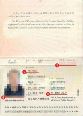 丹麦签证护照材料模板