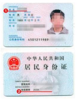 丹麦签证身份证材料模板
