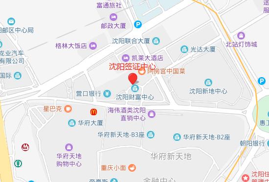 丹麦驻沈阳签证中心地址