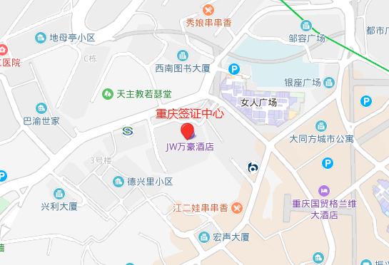 重庆签证中心地址