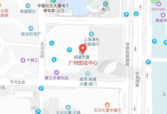广州签证中心地址