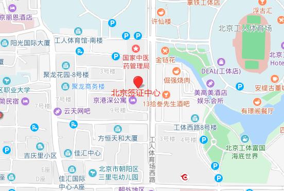 北京签证中心地址